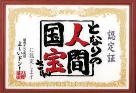 kokuhou_ninteisho