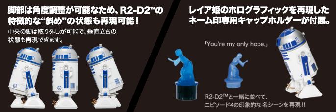 r2-d2_04