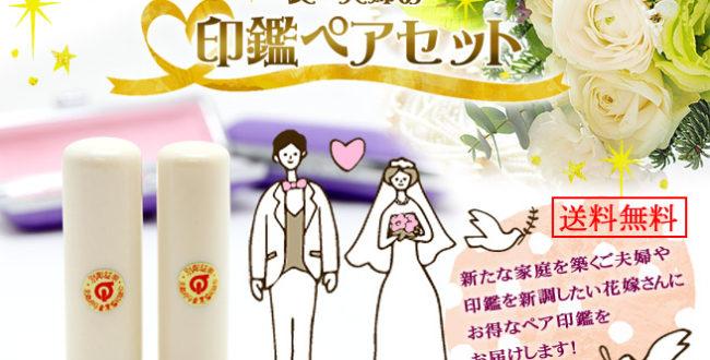 ジューンブライド応援企画 良い夫婦やいい夫婦の印鑑ペアセット 新たな家庭を築くご夫婦や印鑑を新調したい花嫁さんにお得なペア印鑑をお届けします。