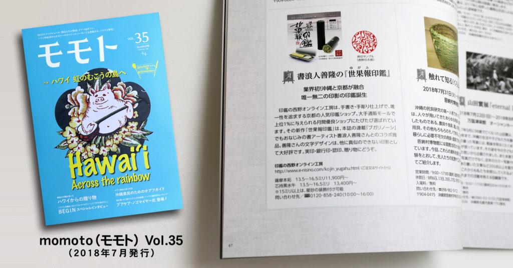 沖縄の雑誌 momoto Vol.35号に掲載