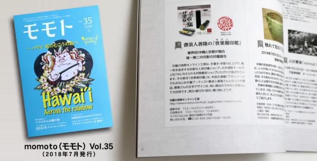 世果報印鑑Vol.35号に掲載されました。