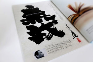 書浪人 善隆先生 巻頭特集ページ