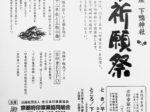 印章祈願祭 京都市 下鴨神社 不要になった印鑑