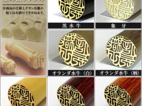 印鑑の印面をゴールド印面にしませんか