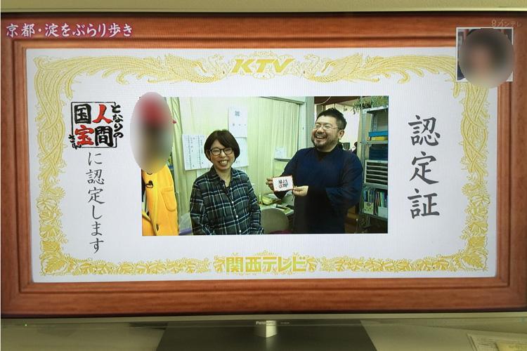 kokuhou_nintei3