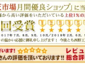 2019年5月度月間優良ショップ受賞