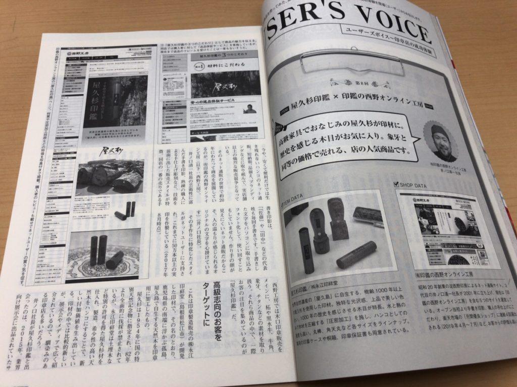 「現代印章」8月号に印鑑の西野オンライン工房の屋久杉印鑑と技術を掲載して頂きました