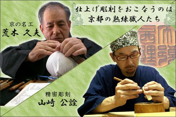 仕上げ彫刻を行うのは京都の熟練職人たち 京の名工 荒木久夫 精密彫刻 山崎公詮