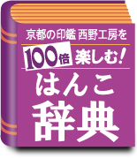 京都の印鑑 西野工房を100倍楽しむ!はんこ辞典.