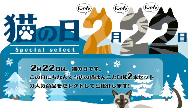 猫の日企画の印鑑