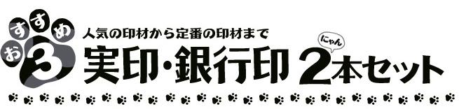 猫の日企画おすすめ3 各種印材2本セット+金印面オプション