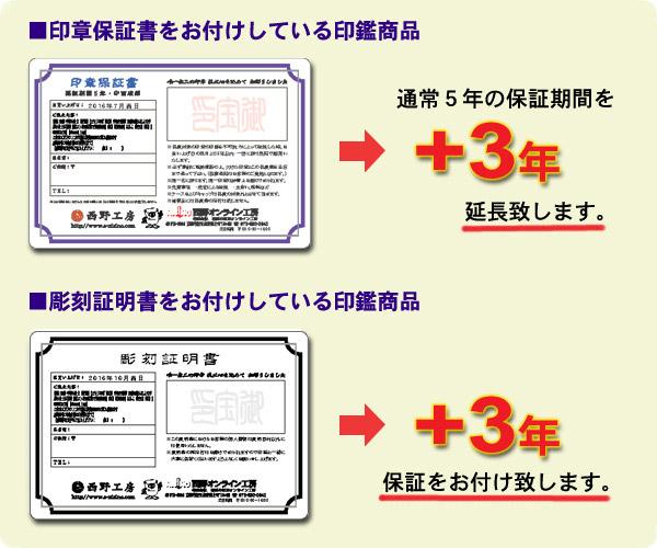 1.保証書付きの印鑑をお求めのお客様→通常5年の保証期間にプラス3年の延長保証をお付け致します。2.彫刻証明書付き印鑑をお求めのお客様→3年間の保証をお付けいたします。