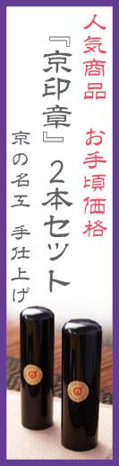 『京印章』
