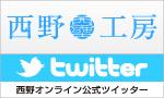 西野オンライン工房公式twitter
