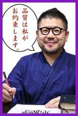 安さだけではありません。私店長井ノ口が保証します!