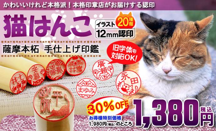 猫はんこ薩摩本柘手仕上げ印12mm