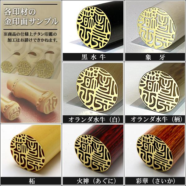それぞれの印材に金印面加工を施した際のイメージサンプルです。ご注文の際の参考にして頂ければ幸いです。なおチタン印鑑は製品の性質上金印面の加工をお請けできかねますのでご注意下さい。
