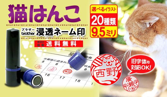 猫はんこ浸透ネーム印9.5mm
