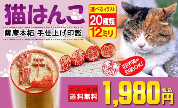 猫はんこ 本柘12mm 認印