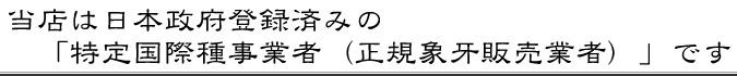 当店は日本政府登録済みの「特定国際種事業者(正規象牙販売業者)」です