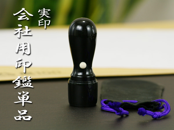 会社設立印鑑セット 芯持黒水牛 国産本柘