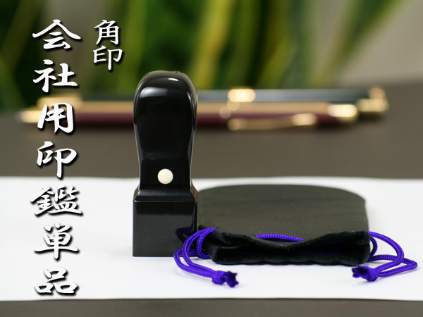 会社設立印鑑 芯持黒水牛 国産本柘