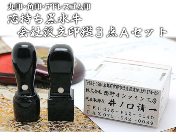 【会社設立印鑑】3点セット(A)-黒水牛