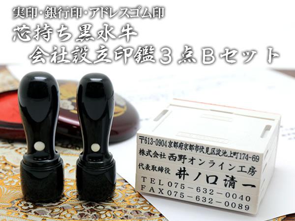 会社印鑑 黒水牛3本セット