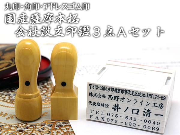 【会社設立印鑑】3点セット(A)-本柘