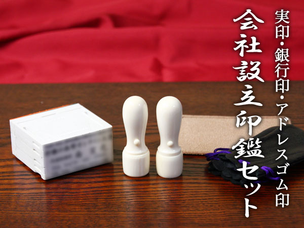 会社印鑑 象牙【中】3本セット