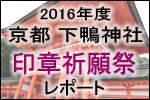 2016年度印章祈願祭レポート