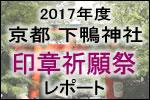 2017年度印章祈願祭レポート