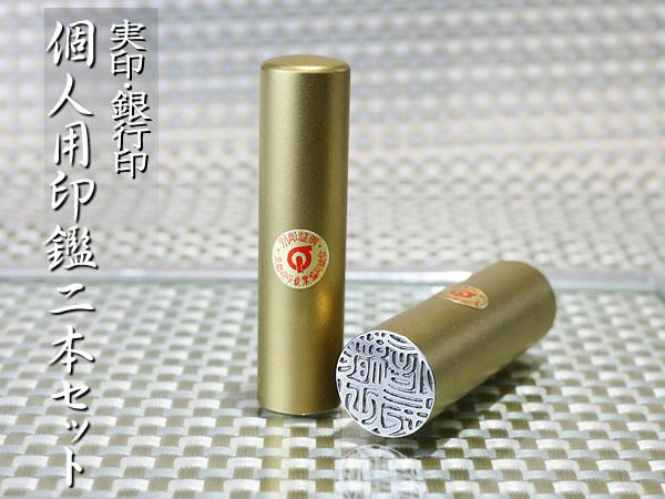 個人用印鑑単品 ゴールドチタン 実印・銀行印 2本セット