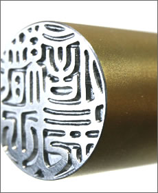 当店のチタン印鑑は他店とは異なり職人による手作業研磨により一段と印影が際立ちます