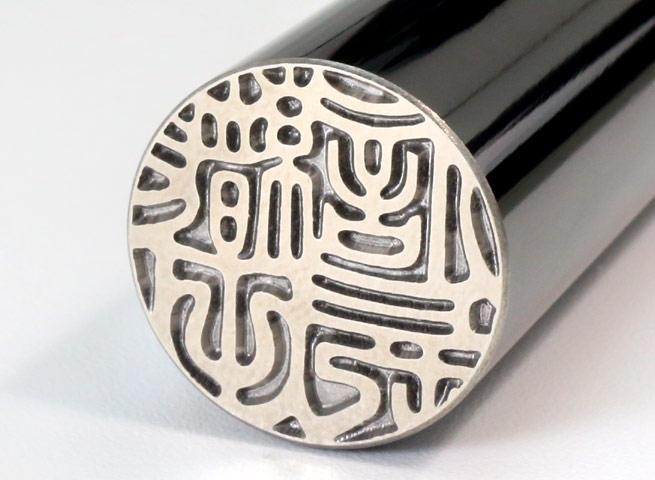 個人用印鑑単品 鏡面ブラックチタン