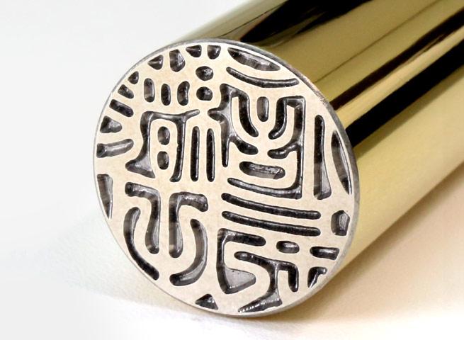 個人用印鑑単品 鏡面ゴールドチタン