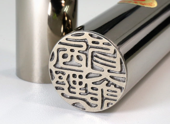 個人用印鑑単品 鏡面シルバーチタン