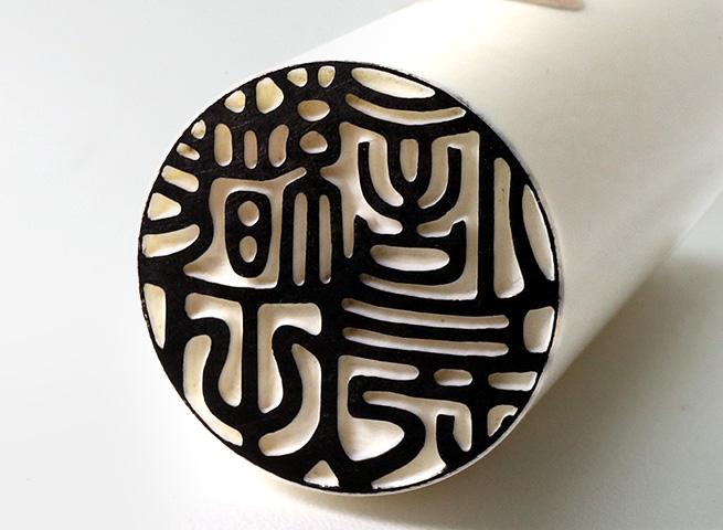 印鑑の本来の形:手書き文字の印鑑