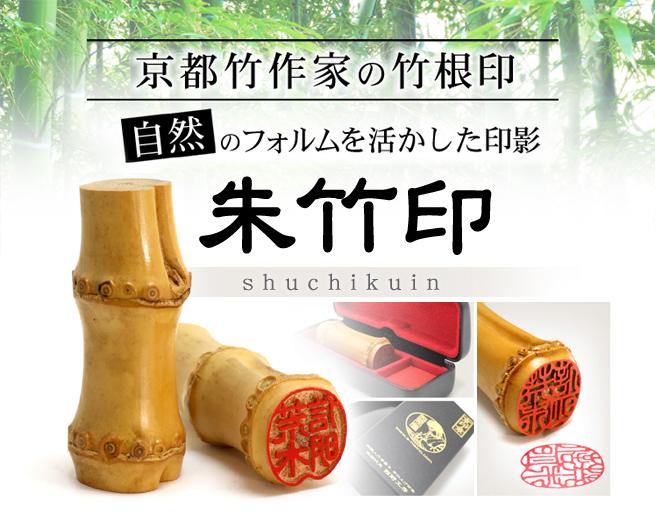 京都竹作家の竹根印