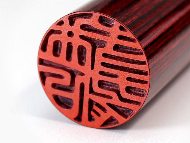 木材系定番の印材 火神