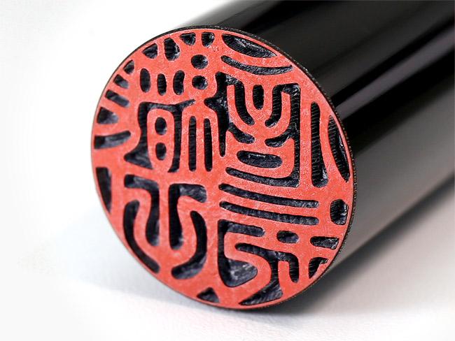 木材系定番の印材 芯持ち黒水牛
