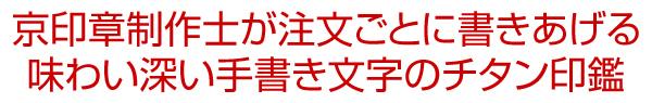 京印章制作士が注文ごとに書き上あげる味わい深い手書き文字のチタン印鑑
