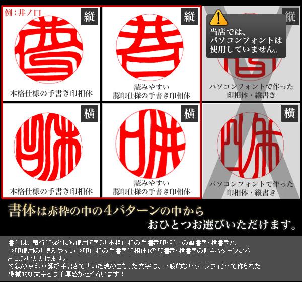書体は赤枠の4パターンの中からおひとつお選びいただけます。