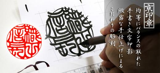 手書き文字の印影の写真