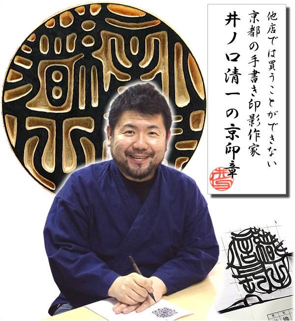 京都の手書き印影作家 井ノ口 清一