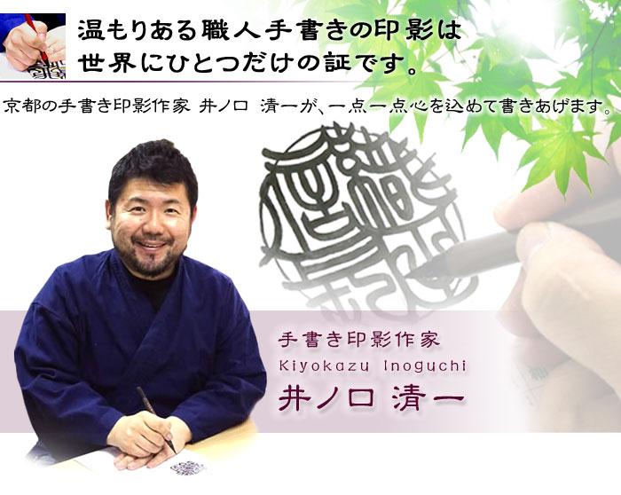 温もりある職人手書きの印影は世界にひとつだけの証です。京都の手書き印影作家 井ノ口 清一が、一点一点心を込めて書きあげます。手書き印影作家 井ノ口 清一(Kiyokazu Inoguchi)