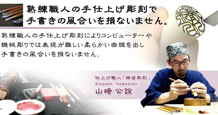 熟練職人の手仕上げ彫刻で手書きの風合いを損ないません。熟練職人の手仕上げ彫刻によりコンピューターや機械彫りでは表現が難しい柔らかい曲線を出し手書きの風合いを損ないません。仕上げ職人「精密彫刻」 山崎 公詮(Kousen Yamazaki)