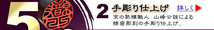 「手彫り仕上げ」京の熟練職人 山崎公詮による精密彫刻の手彫り仕上げ。