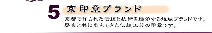 「京印章ブランド」京都で作られた伝統と技術を継承する地域ブランドです。歴史と共に歩んできた伝統工芸の印章です。