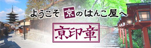 ようこそ京のはんこ屋へ「京印章」
